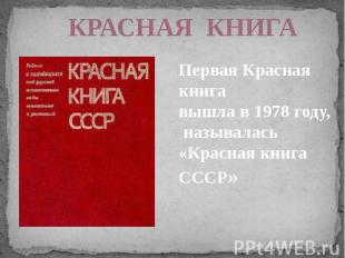 КРАСНАЯ КНИГАПервая Красная книга вышла в 1978 году, называлась «Красная книга С
