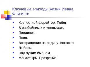 Ключевые эпизоды жизни Ивана Флягина:Крепостной форейтор. Побег.Вразбойниках и