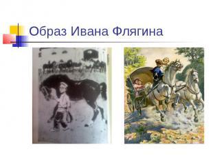 Образ Ивана Флягина