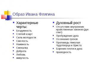 Образ Ивана ФлягинаХарактерные черты:БездумностьСлепой азартСила молодости Смело