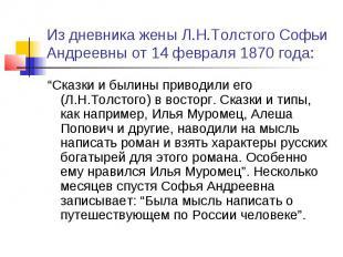 """Из дневника жены Л.Н.Толстого Софьи Андреевны от 14 февраля 1870 года:""""Сказки и"""