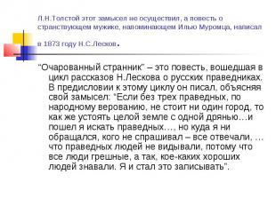 Л.Н.Толстой этот замысел не осуществил, а повесть о странствующем мужике, напоми