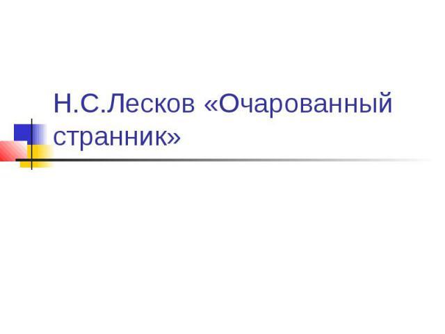 Н.С.Лесков «Очарованный странник»