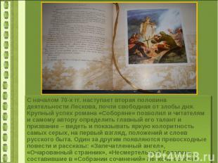 С началом 70-х гг. наступает вторая половина деятельности Лескова, почти свободн