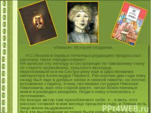 «Левша». История создания. Н.С.Лесков в первых печатных редакциях предпослал рас