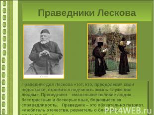 Праведники ЛесковаПраведник для Лескова «тот, кто, преодолевая свои недостатки,