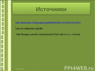 Источникиhttp://www.litra.ru/biography/get/biid/00468761320603453401/http://ru.w