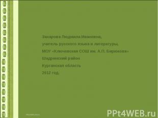 Захарова Людмила Ивановна, учитель русского языка и литературы,МОУ «Ключевская С