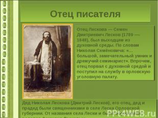 Отец писателяОтец Лескова — Семен Дмитриевич Лесков (1789 —- 1848), был выходцем