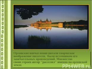 Орловские впечатления питали творческое воображение писателя, были источником е