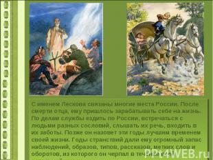 С именем Лескова связаны многие места России. После смерти отца, ему пришлось з