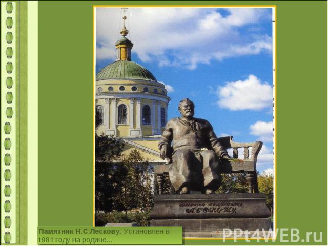 ПамятникН.С.Лескову.Установлен в 1981 году на родине...