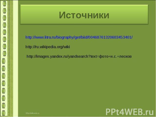Источникиhttp://www.litra.ru/biography/get/biid/00468761320603453401/http://ru.wikipedia.org/wikihttp://images.yandex.ru/yandsearch?text=фото+н.с.+лесков
