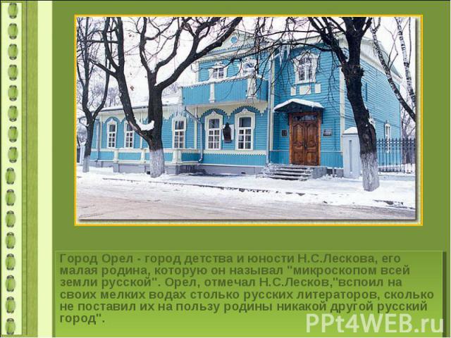 Город Орел - город детства и юности Н.С.Лескова, его малая родина, которую он называл