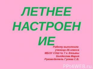 Летнее Настроение Работу выполнила ученица 2Б класса МБОУ СОШ № 7 г. Вязьмы Болд