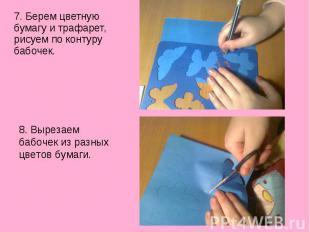 7. Берем цветную бумагу и трафарет, рисуем по контуру бабочек.8. Вырезаем бабоче