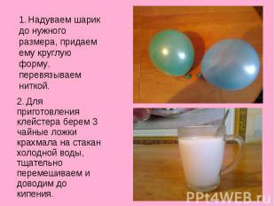 1. Надуваем шарик до нужного размера, придаем ему круглую форму, перевязываем ни