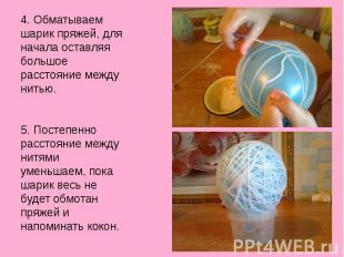 4. Обматываем шарик пряжей, для начала оставляя большое расстояние между нитью.