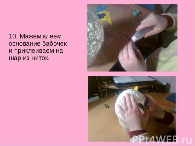 10. Мажем клеем основание бабочек и приклеиваем на шар из ниток.