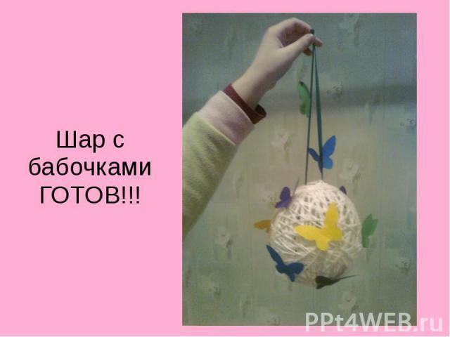 Шар с бабочками ГОТОВ!!!