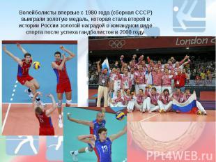Волейболисты впервые с 1980года (сборная СССР) выиграли золотую медаль, которая