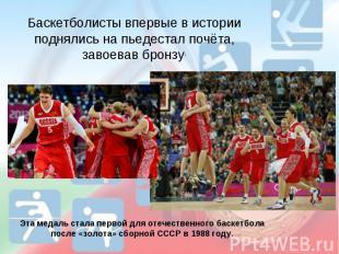 Баскетболисты впервые в истории поднялись на пьедестал почёта, завоевав бронзу.Э