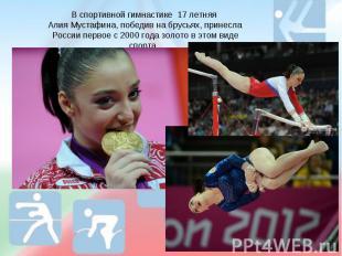 В спортивной гимнастике 17 летняя Алия Мустафина, победив на брусьях, принесла Р