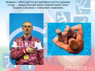 Впервые с 2000 года Россия завоевала золото в прыжках в воду— медаль высшей про
