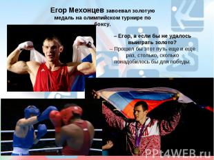 Егор Мехонцев завоевал золотую медаль на олимпийском турнире по боксу.– Егор, а