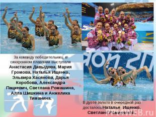 За команду победительниц в синхронном плавании выступали Анастасия Давыдова, Мар