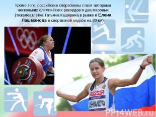 Кроме того, российские спортсмены стали авторами нескольких олимпийских рекордов