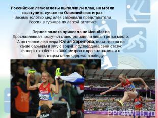 Российские легкоатлеты выполнили план, но могли выступить лучше на Олимпийских и