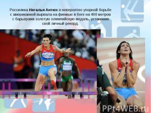 Россиянка Наталья Антюх в невероятно упорной борьбе с американкой вырвала на фин