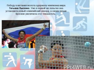 Победу в метании молота одержала чемпионка мира Татьяна Лысенко. Уже в первой же