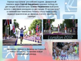 Хорошо выступили российские ходоки. Двукратный чемпион мира Сергей Кирдяпкин оде