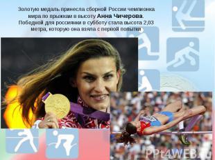 Золотую медаль принесла сборной России чемпионка мира по прыжкам в высоту Анна Ч