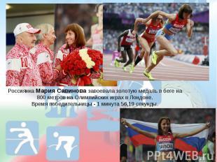 Россиянка Мария Савинова завоевала золотую медаль в беге на 800 метров на Олимпи