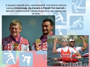 В предпоследний день соревнований пополнили копилку наград Александр Дьяченко и
