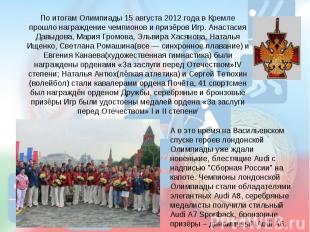 По итогам Олимпиады 15 августа 2012 года в Кремле прошло награждение чемпионов и