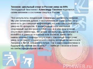 Тихонов: школьный спорт в России умер на 90%Легендарный биатлонист Александр Тих