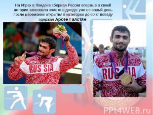 На Играх в Лондоне сборная России впервые в своей истории завоевала золото в дзю