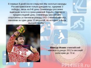 В первые 8 дней после открытия Игр золотые награды России приносили только дзюдо