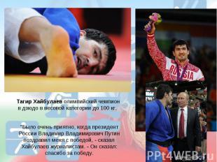 """Тагир Хайбулаев олимпийский чемпион в дзюдо в весовой категории до 100 кг.""""Было"""