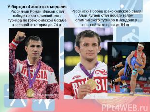 У борцов 4 золотых медали:Россиянин Роман Власов стал победителем олимпийского т