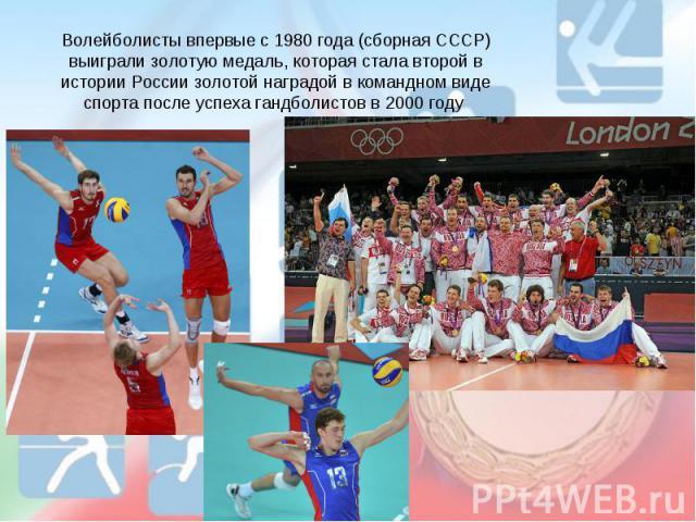 Волейболисты впервые с 1980года (сборная СССР) выиграли золотую медаль, которая стала второй в истории России золотой наградой в командном виде спорта после успеха гандболистов в 2000 году