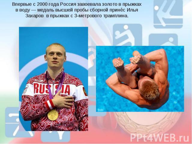 Впервые с 2000 года Россия завоевала золото в прыжках в воду— медаль высшей пробы сборной принёс Илья Захаров в прыжках с 3-метрового трамплина.