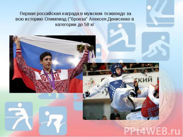 Первая российская награда в мужском тхэквондо за всю историю Олимпиад (