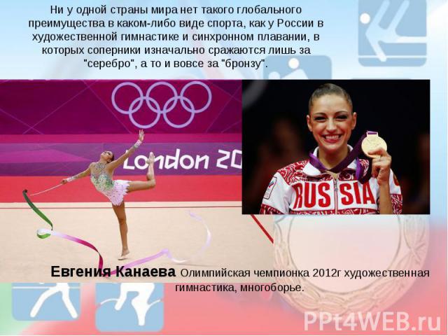 Ни у одной страны мира нет такого глобального преимущества в каком-либо виде спорта, как у России в художественной гимнастике и синхронном плавании, в которых соперники изначально сражаются лишь за