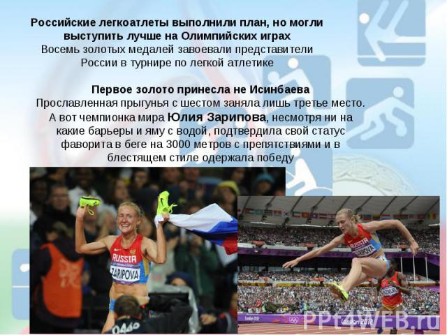 Российские легкоатлеты выполнили план, но могли выступить лучше на Олимпийских играхВосемь золотых медалей завоевали представители России в турнире по легкой атлетикеПервое золото принесла не ИсинбаеваПрославленная прыгунья с шестом заняла лишь трет…