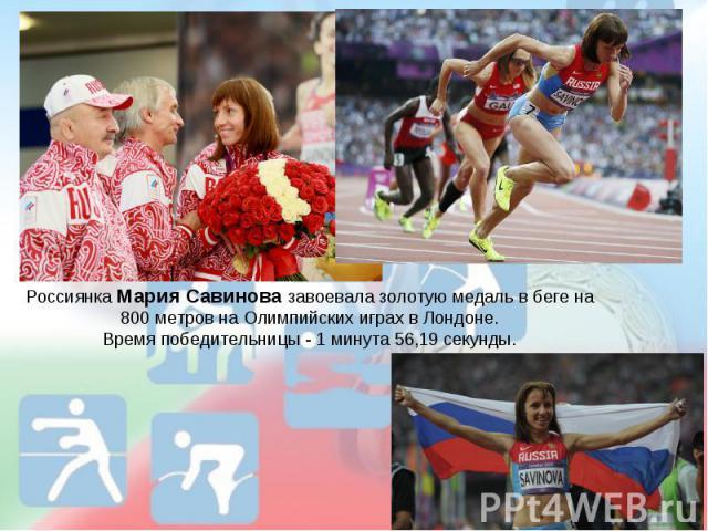 Россиянка Мария Савинова завоевала золотую медаль в беге на 800 метров на Олимпийских играх в Лондоне.Время победительницы - 1 минута 56,19 секунды.